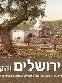 סובו ירושלים והקיפוה
