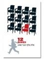 שנים-עשר כסאות