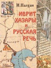 Иврит Хазары и Русская речь