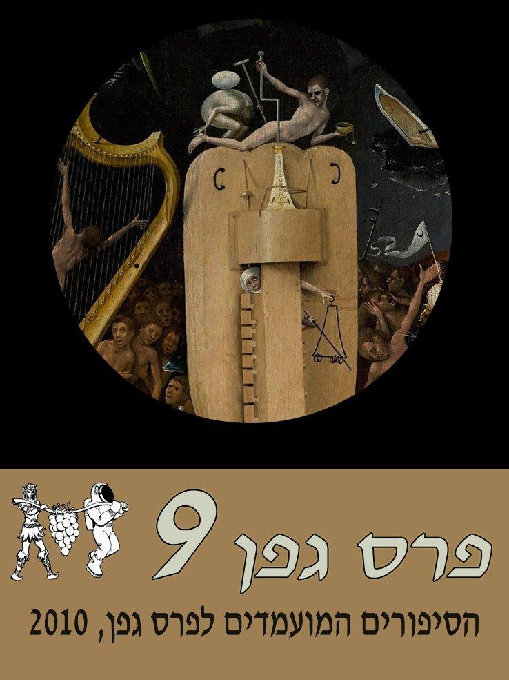Image result for פרס גפן2010