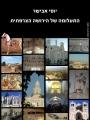 התעלומה של הירושה הצרפתית בירושלים
