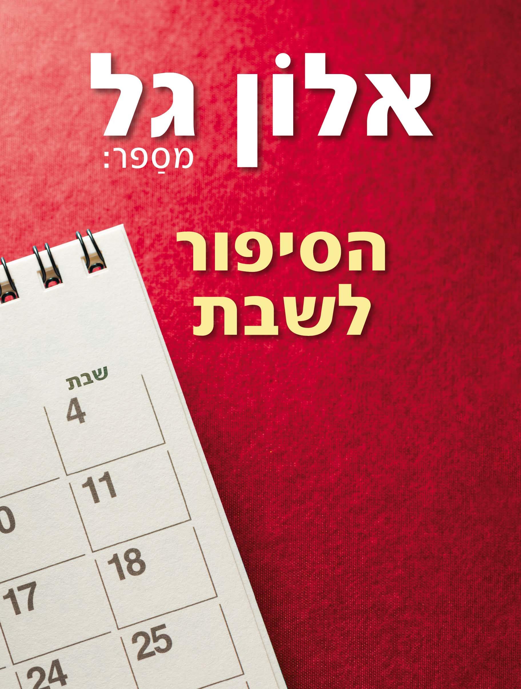 hsipur_leshabat_front