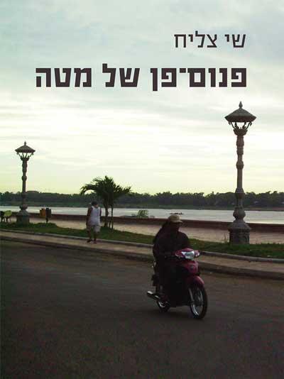 PnomPenShelMata