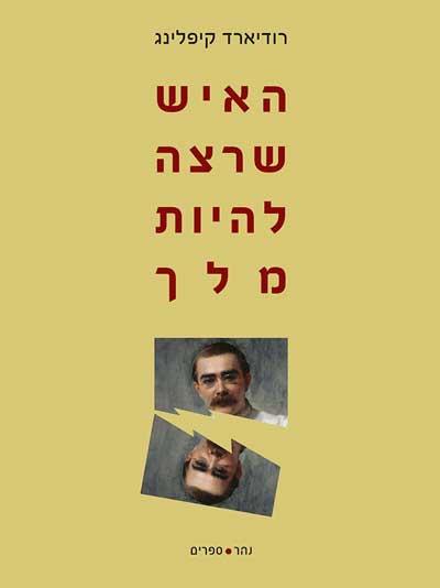 haishsheratzalihyormeleh-4s